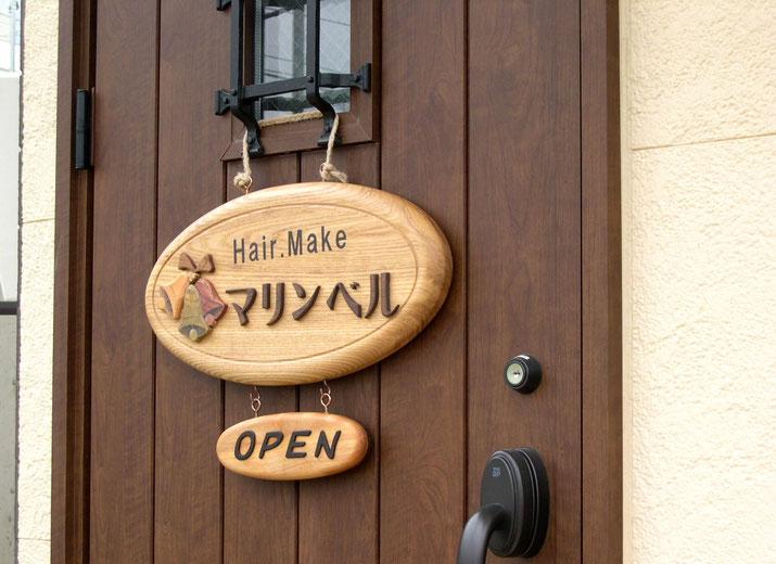 ヘアサロンの看板(横浜市・マリンベル様)