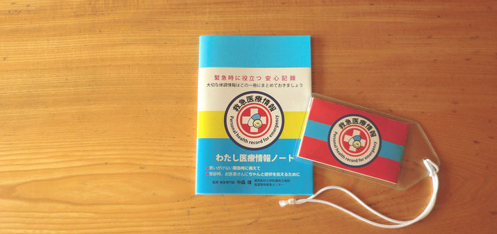 医療情報ノート&カード