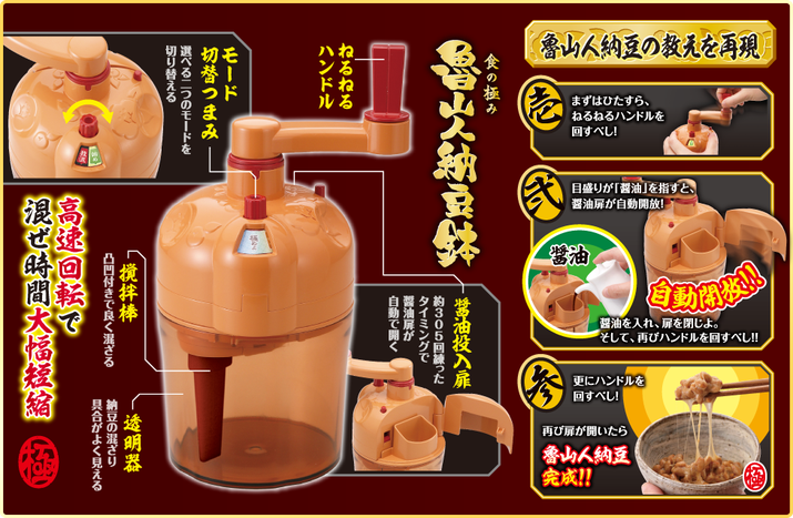 Machine designed to prepare Natto to its best  Source: Takara Tomy