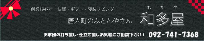 羽毛ふとんのリフォームやお布団の打ち直し・お仕立ては、福岡で一番歴史がある和多屋へどうぞ!