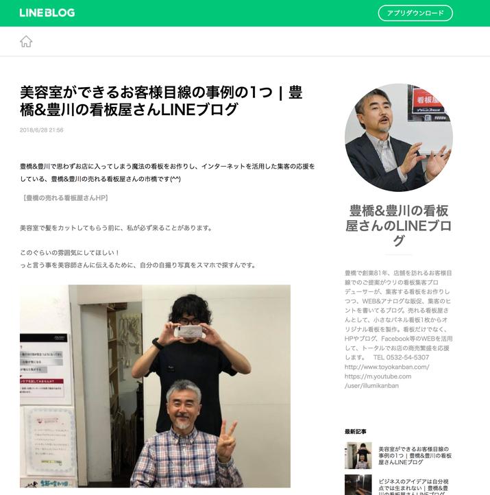 豊橋&豊川の看板屋さんのLINEブログ