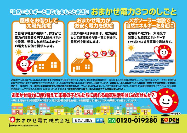 車内広告:埼玉高速鉄道線車内広告・電力会社様
