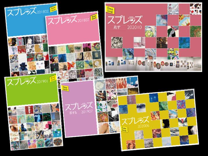 作家・作品を多くの人に広めるためのアーティスト紹介冊子「スプレッズ」の201802号。