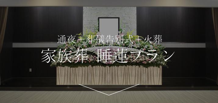 やなぎ葬祭 通夜+火葬+告別式 家族葬 睡蓮プラン