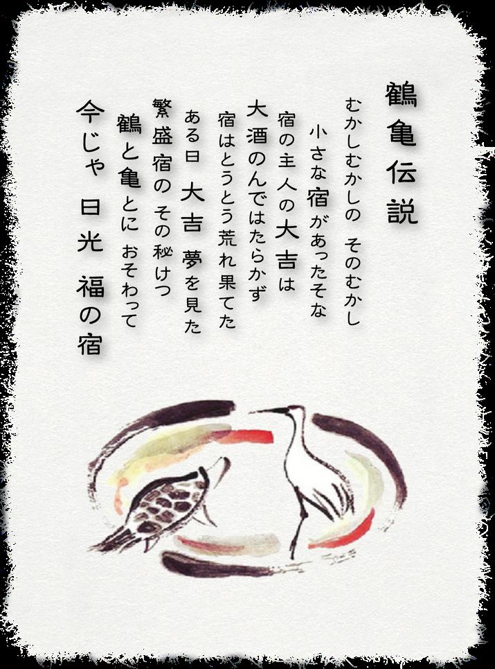 鶴亀伝説,小槌の宿 鶴亀大吉,日光,炭火会席,縁起づくしの宿