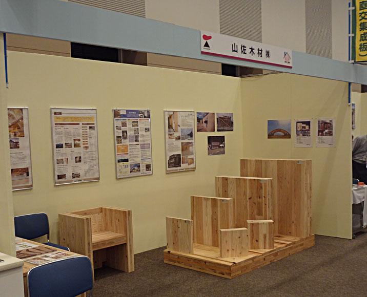 CLTの見本が並ぶ山佐木材のブース