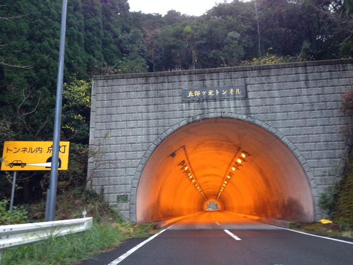 五郎ヶ元トンネル 延長231m 幅8.5m 中はオレンジ色に輝くが車通りはない。