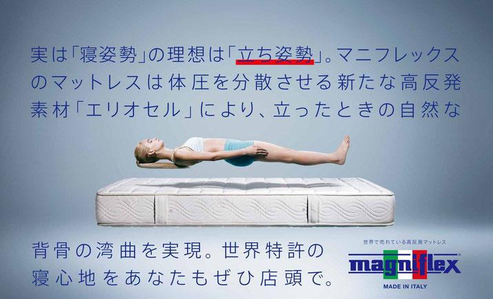 高反発マットレス「エリオセル」で理想の寝姿勢を実現します。 世界特許の寝心地をマニステージ福岡で。