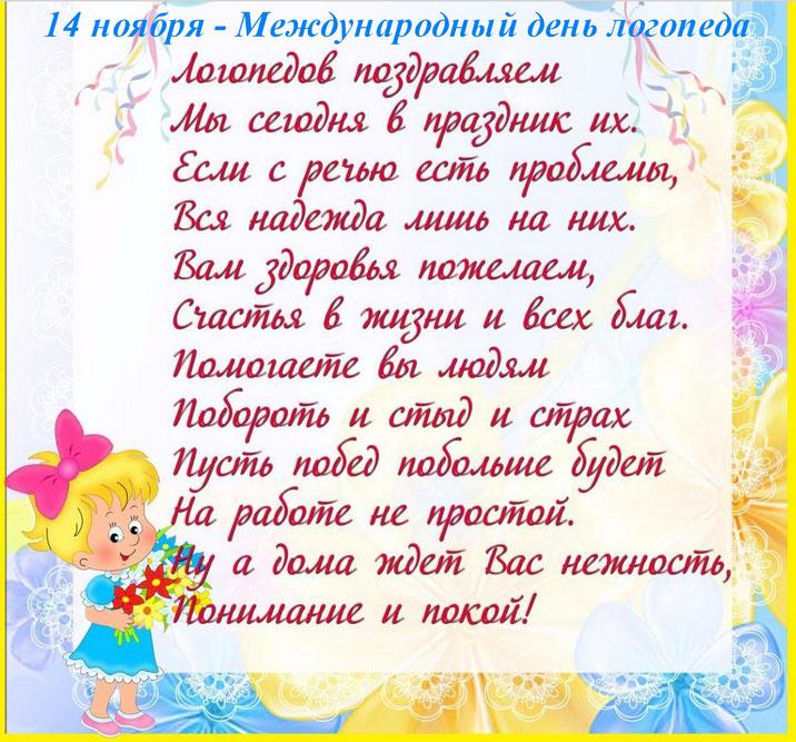 Днем рождения, открытка логопеду с днем рождения