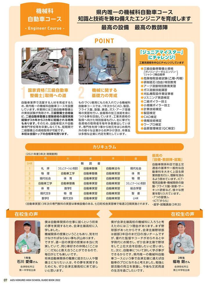 会津北嶺高校,会津若松市,学校案内,デジタルパンフレット