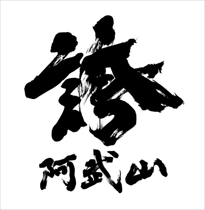 筆文字ロゴ:誇 阿武山 [筆文字を書道家に注文・依頼]