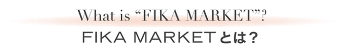 FIKA MARKETとは?