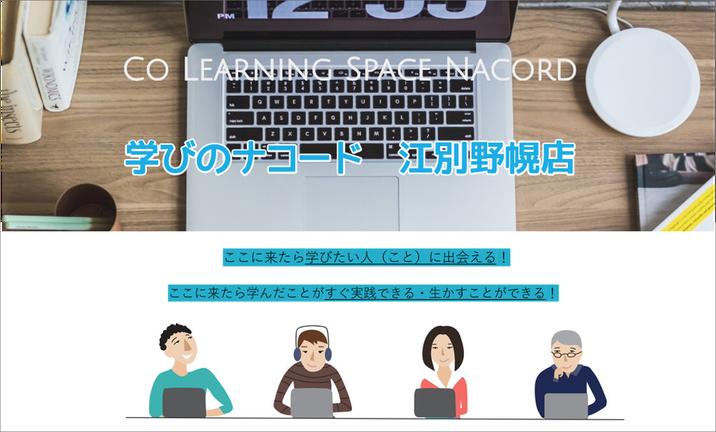江別市野幌にWi-Fiがつながる「学びのナコード」のホームページが完成しました! https://cls-nacord.jimdo.com/