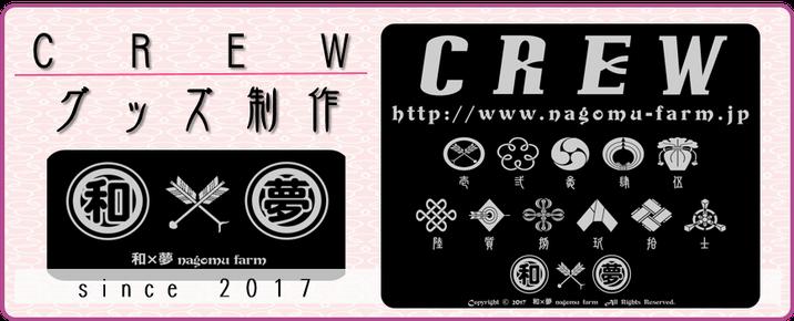 CREWグッズ制作 和×夢 nagomu farm
