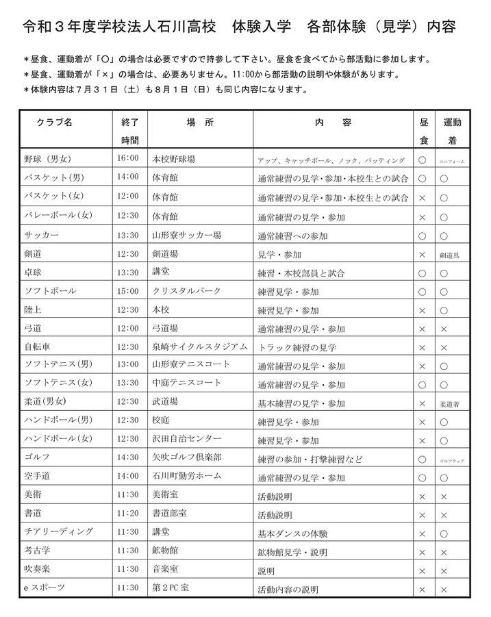 学法石川高校,部活動体験会