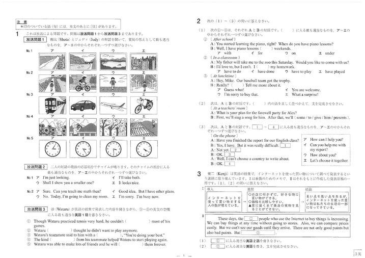 福島県立高校 学力検査問題 英語