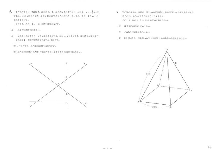 福島県立高校 学力検査問題 数学