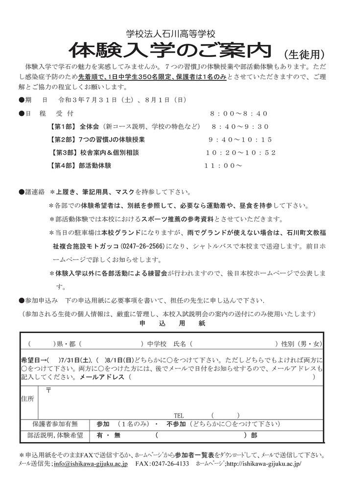 学法石川高校,体験入学(7/31・8/1)