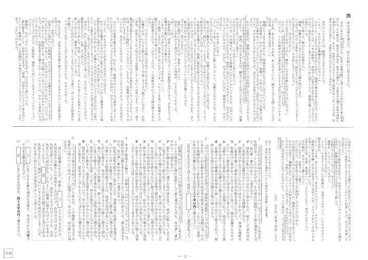 福島県立高校 学力検査問題 国語