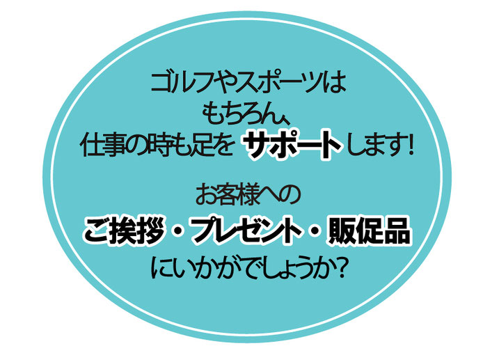 STONE CLOUD ストーンクラウド お年賀 販促品 プレゼント ゴルフ オリジナルソックス