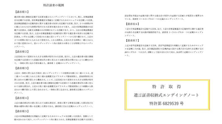 特許 エンディングノート 自筆遺言 遺言の書き方 特許取得 遺言証書収納式エンデイングノート
