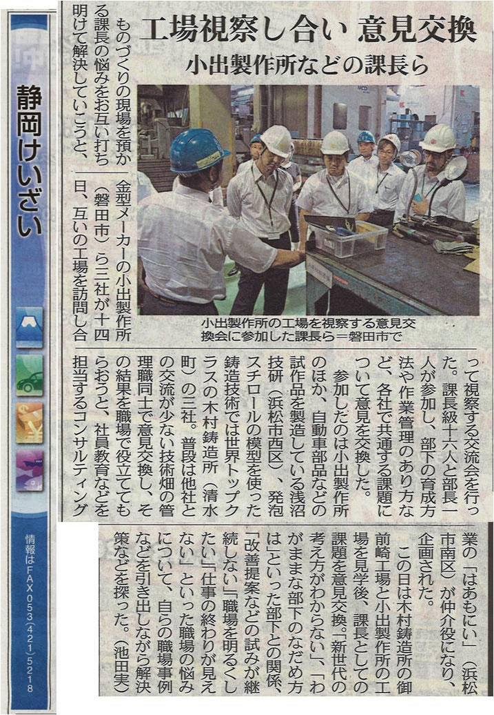 2016年07月15日中日新聞に掲載