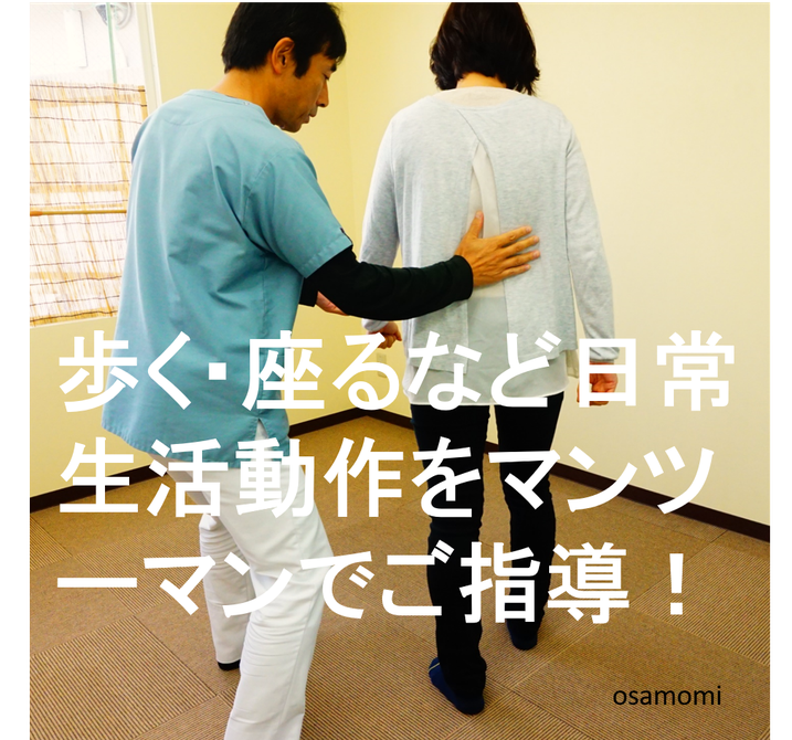 歩行動作を改善して痛い辛いを解消!昭島市のオサモミ整体院。