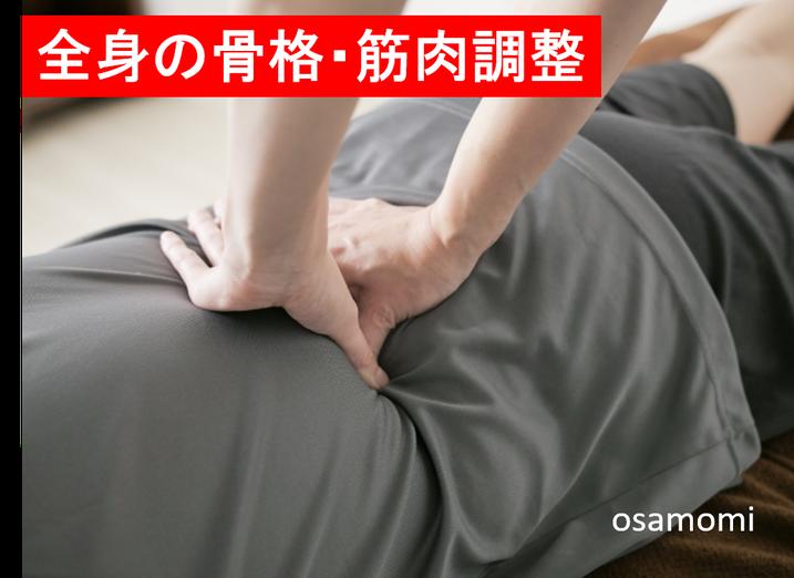 昭島市のオサモミ整体院。腰痛・膝痛・外反母趾