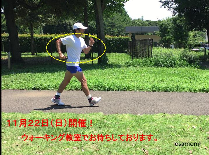 競歩の腕振り!昭島市のオサモミウォーキング教室。