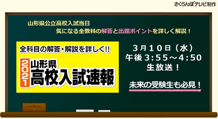 山形県立高校入試解答速報,学力検査,解答解説,入試問題