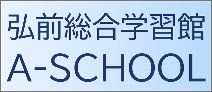 弘前総合学習感 A-SCHOOL,エースクール