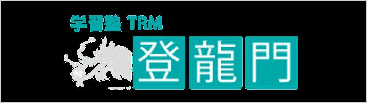 登竜門,学習塾TRM