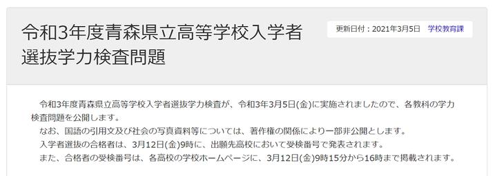 青森県立高校入試問題