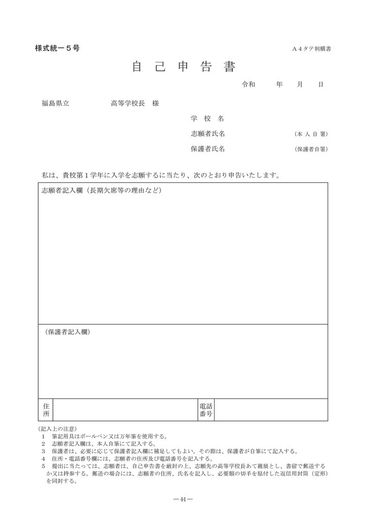 福島県立高校入試,自己申告書