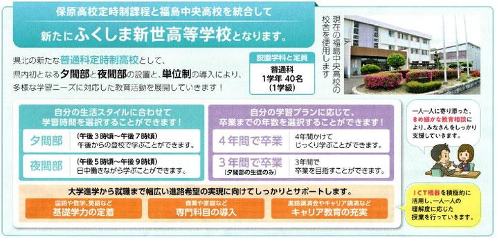 ふくしま新世高校,保原高校定時制,福島中央高校,統合