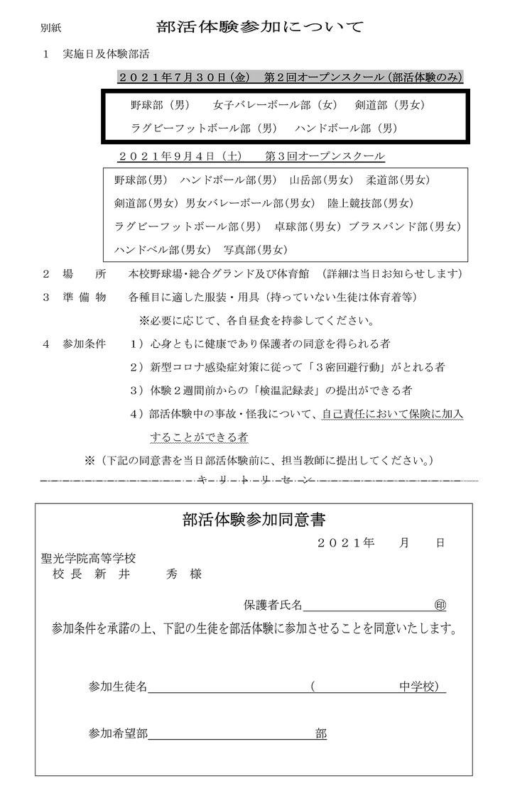 聖光学院高校,福島県伊達市,オープンスクール,部活動体験会