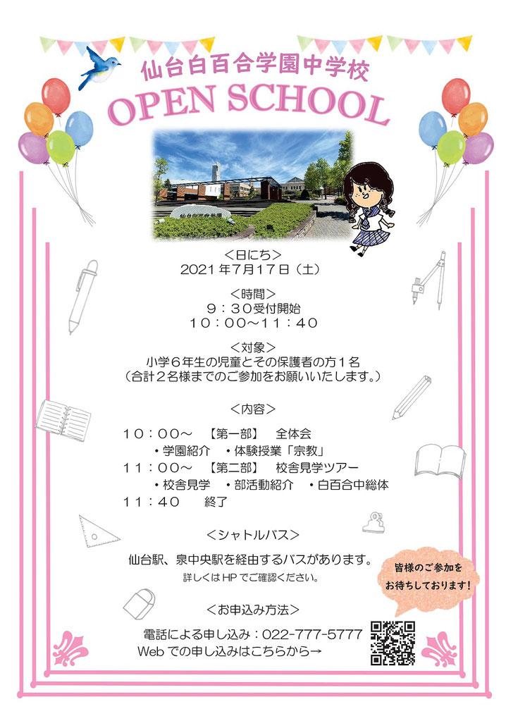 仙台白百合学園,学校見学会・進学相談会,オープンキャンパス