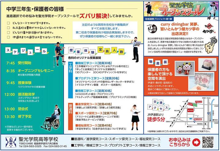 聖光学院高校,福島県伊達市,オープンスクール