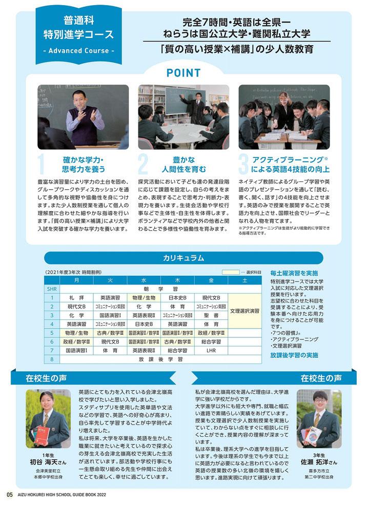 会津北嶺高校,学校案内,デジタルパンフレット
