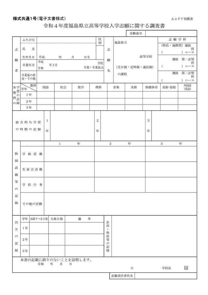 福島県立高校入試,調査書