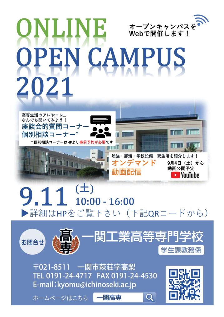 一関工業高等専門学校,一関高専,オープンキャンパス