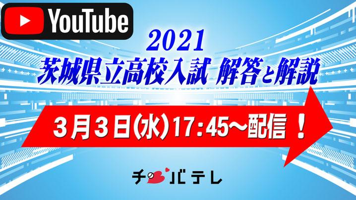茨城県立高校入試 学力検査問題 解答・解説速報,チバテレビ,YouTube