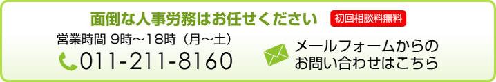 札幌の社労士へのお問合わせはこちら