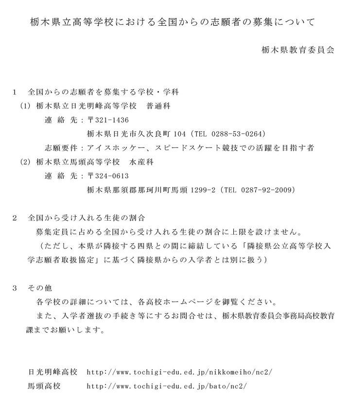 栃木県立高校学科改編計画,足利清風高校,小山城南高校,足利高校,足利女子高校