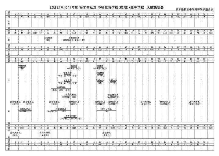 私立高校 入試説明会 日程