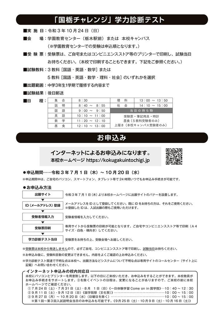 国学院栃木高校,国栃チャレンジ,学力診断テスト