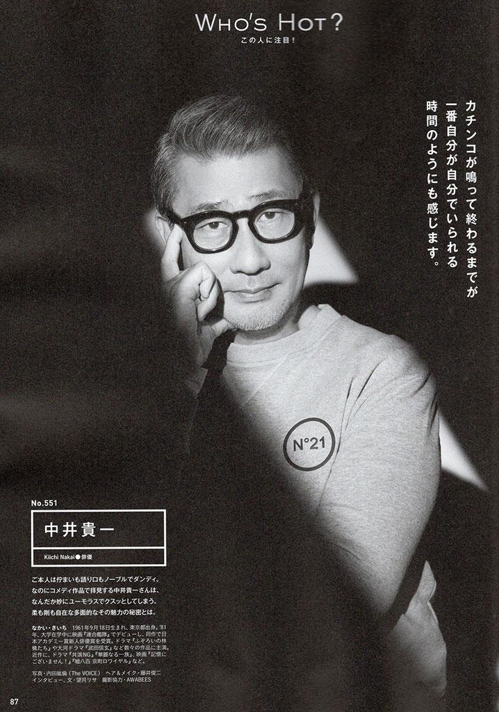 anan 2257号  WHO'S HOT?  中井貴一さん