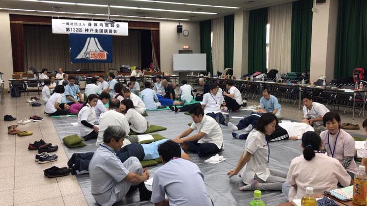 身体均整師会第132回全国講習会