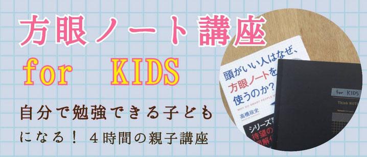 親子の【方眼ノートforKIDS講座】 自分で成績も人生も変えられる子になる!脳の使い方◆ 全国