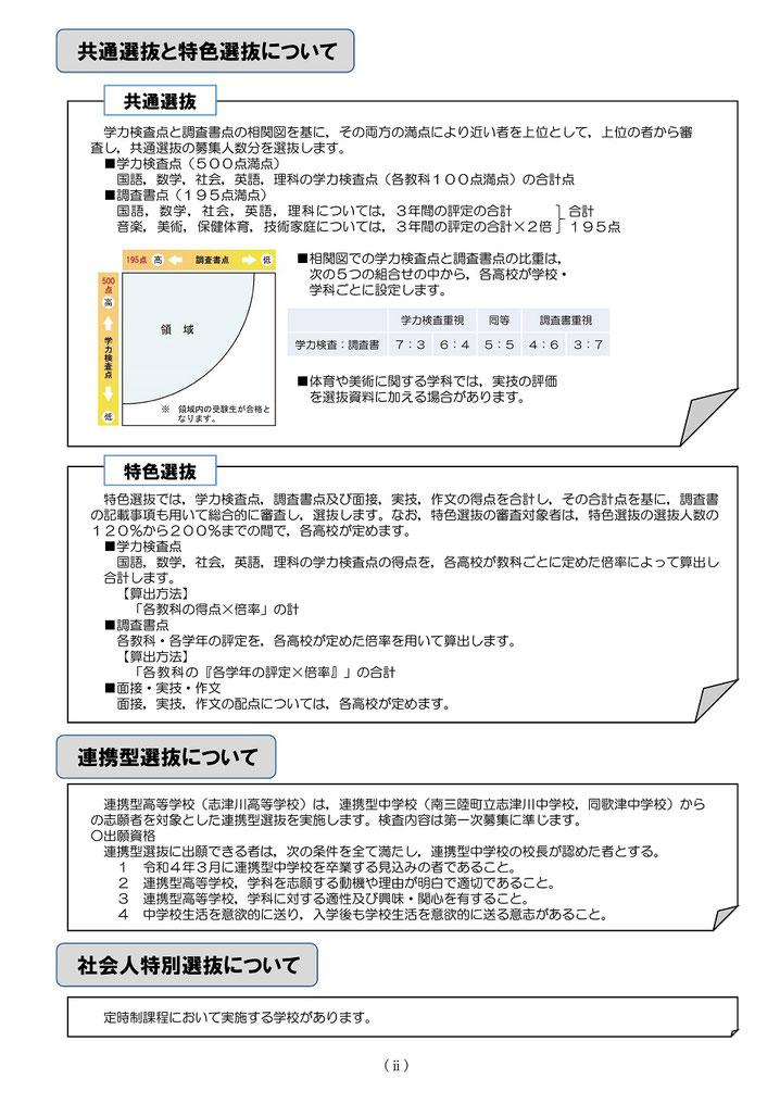 宮城県公立高校入試制度の概要